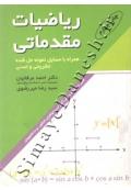 ریاضیات مقدماتی ( همراه با مسایل نمونه حل شده تشریحی و تستی )