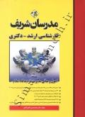 کارشناسی ارشد - دکتری اصول و مبانی مدیریت از دیدگاه اسلام