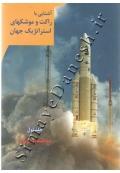 آشنایی با راکت و موشکهای استراتژیک جهان ( جلد اول - ساختمان موشک )