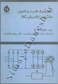 الکترونیک قدرت و کنترل ماشینهای  الکتریکی AC
