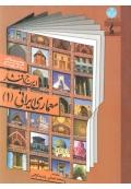 معماری ایرانی (1)