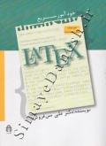 خودآموز سریع LATEX