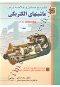 تشریح مسائل و خلاصه درس ماشینهای الکتریکی بیم بهارا ( جلد 1 )