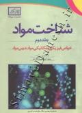 شناخت مواد (جلد دوم - خواص فیزیکی و مکانیکی مواد ،درس مواد)