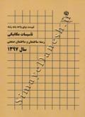 فهرست بهای واحد پایه رشته (تاسیسات مکانیکی )سال 1397