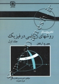 تشریح مسائل روشهای ریاضی در فیزیک جورج آرفکن (جلد اول)