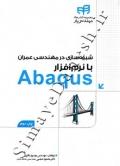 شبیه سازی در مهندسی عمران با نرم افزارAbaqus