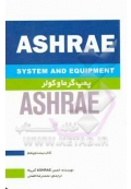 ASHRAE پمپ گرما و کولر