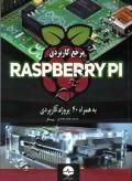 مرجع کاربردی raspberrypi