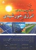 طراحی سیستم های انرژی خورشیدی