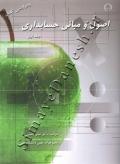 اصول و مبانی حسابداری(جلد اول)