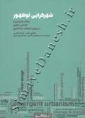 شهرگرایی نو ظهور (برنامه ریزی و طراحی شهری در دوران تحولات ساختاری )