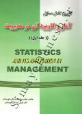 تشریح کامل مسایل آمار و کاربرد آن در مدیریت (جلد اول)
