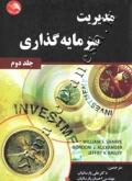 مدیریت سرمایه گذاری (جلد دوم)