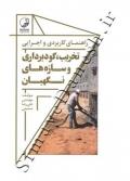 راهنمای کاربردی و اجرایی تخریب، گودبرداری و سازه های نگهبان