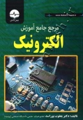 مرجع جامع آموزش الکترونیک