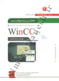 کاملترین مرجع کاربردی WinCCv7 (چاپ ششم)