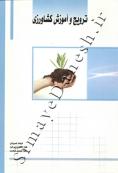 ترویج و آموزش کشاورزی