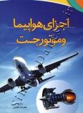 اجزای هواپیما و موتور جت