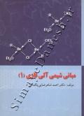 مبانی شیمی آلی فلزی 1