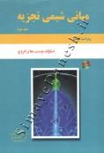 مبانی شیمی تجزیه (جلد دوم - ویراست هشتم)