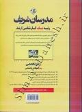 کارشناسی ارشد - زبان تخصصی ویژه رشته روانشناسی - نوبت چاپ 11