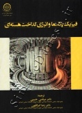 فیزیک پلاسما و انرژی گداخت هسته ای