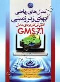 مدل های ریاضی آبهای زیرزمینی (آموزش کاربردی مدل GMS7.1)