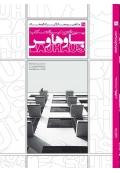 مشاهیر معماری ایران و جهان ( پیروان و رهبران مکتب باوهاوس )