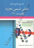 تشریح جامع مسائل مبانی شیمی تجزیه جلد 1