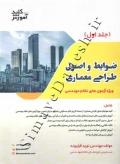ضوابط و اصول طراحی معماری ( جلد اول )