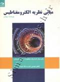مبانی نظریه الکترومغناطیس - ویراست چهارم