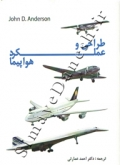 طراحی و عملکرد هواپیما