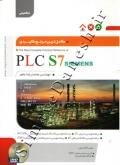 کامل ترین مرجع کاربردی PLC S7 SIEMENS - تکمیلی