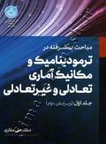 مباحث پیشرفته در ترمودینامیک و مکانیک آماری تعادلی و غیر تعادلی (جلد اول: ویرایش دوم )