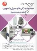 مرجع علمی و کاربردی سیستم در بازکن های صوتی و تصویری ( کدینگ ، هوشمند و دیجیتال )