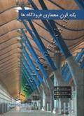 یک قرن معماری فرودگاه ها
