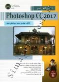مرجع آموزشی PHOTOSHOP CC2017