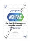 راهنمای طراحی ASHRAE برای تاسیسات ساختمان های بلند مرتبه