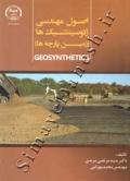 اصول مهندسی ژئوسینتتک ها (زمین پارچه ها)