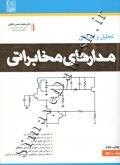 تحلیل و طراحی مدارهای مخابراتی (ویراست دوم)