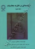 مقدمه ای بر نظریه محاسبات (جلد اول)