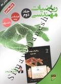 ریاضیات مهندسی ( جلد دوم - ویرایش دوم)