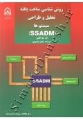 روش شناسی ساخت یافته تحلیل و طراحی سیستم ها (SSADM)