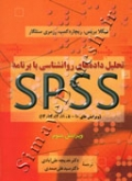 تحلیل داده های روانشناسی با برنامه SPSS ویرایش سوم