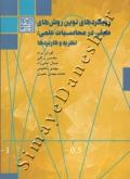 رویکردهای نوین روش های طیفی در محاسبات علمی : نظریه و کاربردها