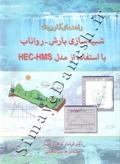 راهنمای کاربردی شبیه سازی بارش - رواناب با استفاده از مدل HEC_HMS