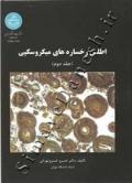اطلس رخساره های میکروسکوپی (دو جلدی)