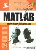 آنالیز مکانیزم و ربات ها با matlab