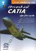 آموزش کاربردی نرم افزار CATIA(جلد دوم : ساخت سطوح)